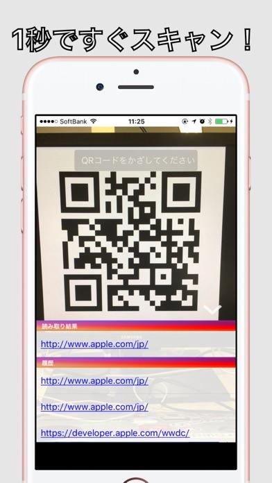 QR コードユーティリティのスクリーンショット1
