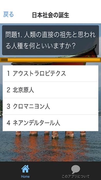 高校受験 これで合格!中学歴史 基礎(日本編)スクリーンショット3