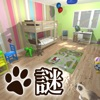 脱出ゲーム 謎解きにゃんこ4 ~おもちゃだらけの子供部屋~ - iPhoneアプリ