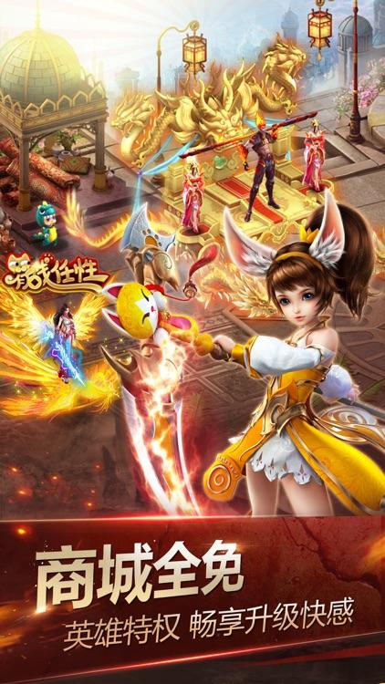 神魔 screenshot-3