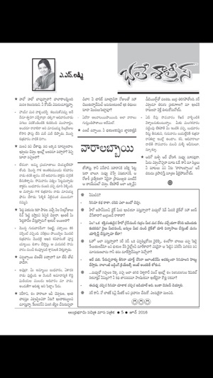 Andhra Bhoomi Monthly on the App Store
