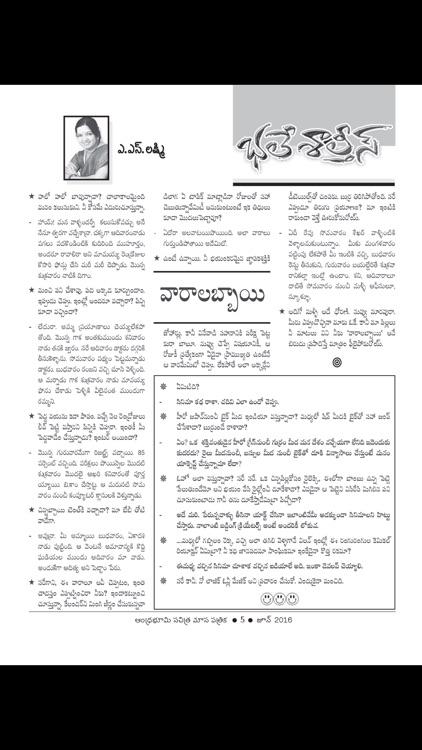 Andhra Bhoomi Monthly screenshot-4