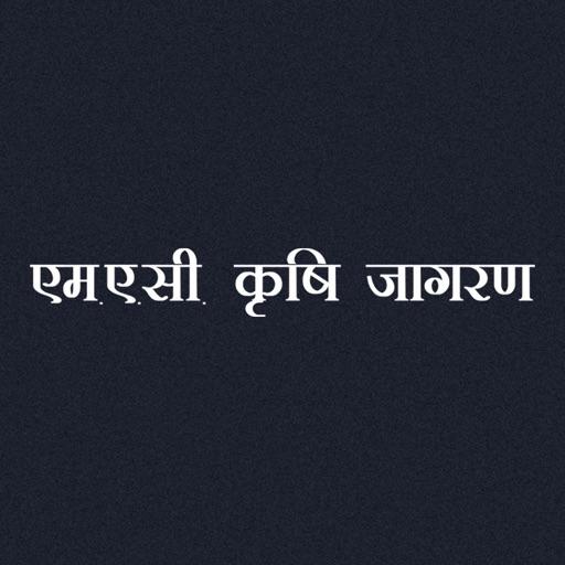 MAC KRISHI JAGRAN - Hindi