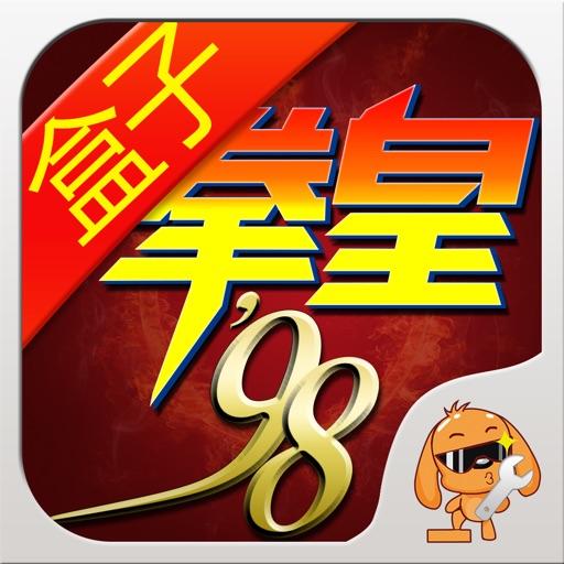 游戏狗盒子 for 拳皇98终极之战OL - 免费攻略助手