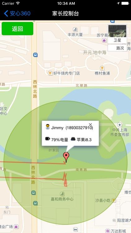 安心360 screenshot-4