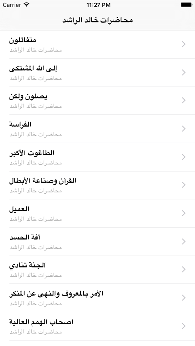 GreatApp Speech for Khaled Alrashed - خالد الراشد - بجودة عاليةلقطة شاشة2