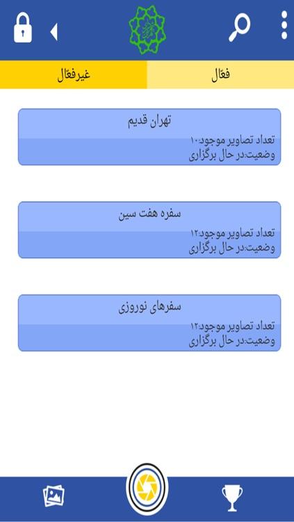 طهران گرام screenshot-4