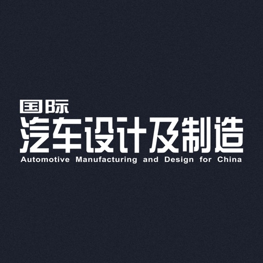 国际汽车设计及制造Automotive Manufacturing & Design for China