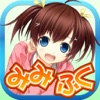 みみふく~人気声優と無料で擬似電話ゲーム!~ - iPhoneアプリ