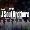 三代目クイズ for 三代目J Soul Brothers