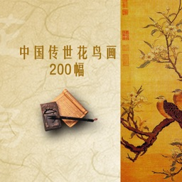 [hd high-quality goods] China is handed down 200 of painting