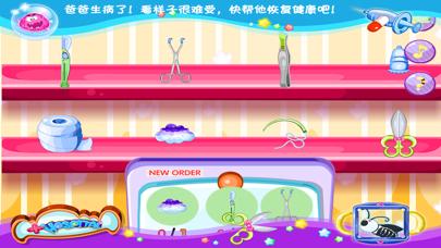 小魔仙手术探秘-智慧谷 儿童科学知识启蒙早教游戏(认知益智游戏) screenshot four