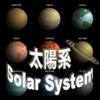 俺の夜空2 太陽系百景・クイズで宇宙の旅2016