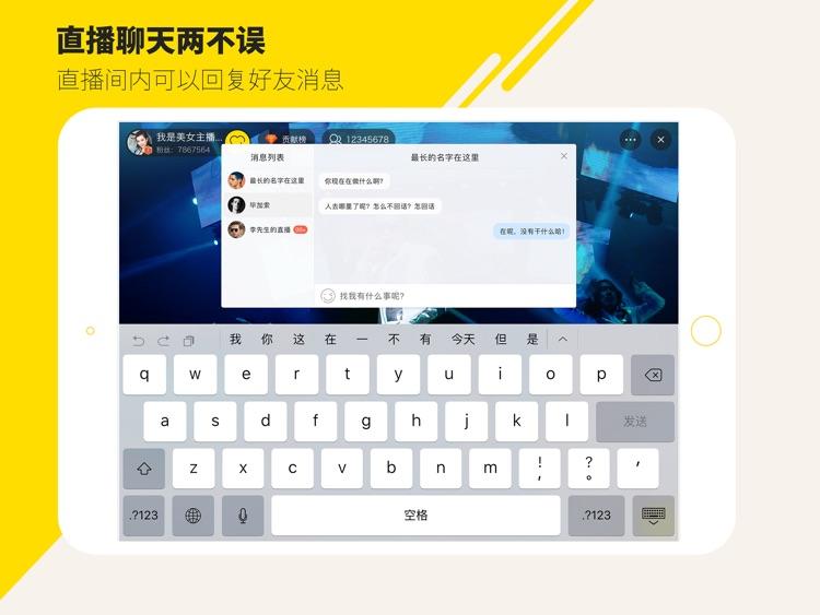 YY HD-直播交友软件 screenshot-4