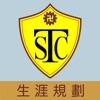 佛教善德英文中學(生涯規劃網)