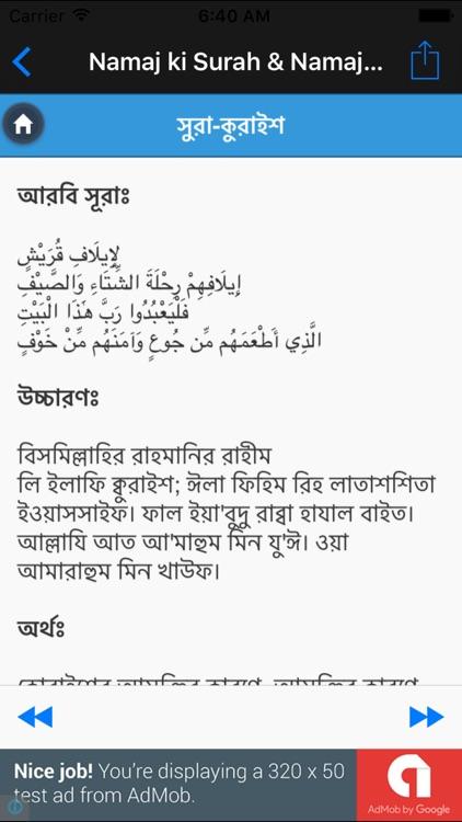 Namaj ki Surah & Namaj O Surah - Prayers & Blessings of