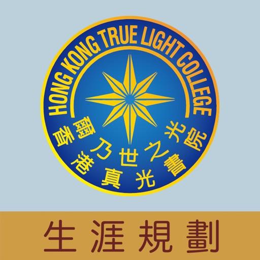 香港真光書院(生涯規劃網)
