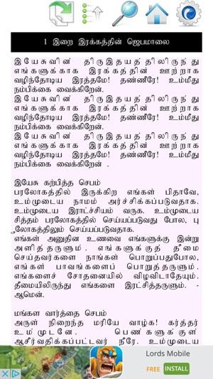 Jesus Prayer In Tamil Pdf - lasopaforum