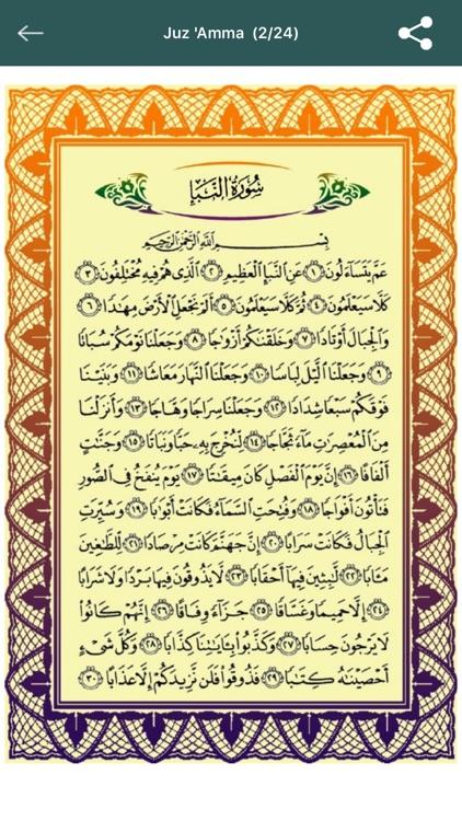 Juz Amma By Muhammad Wahhab Mirxa