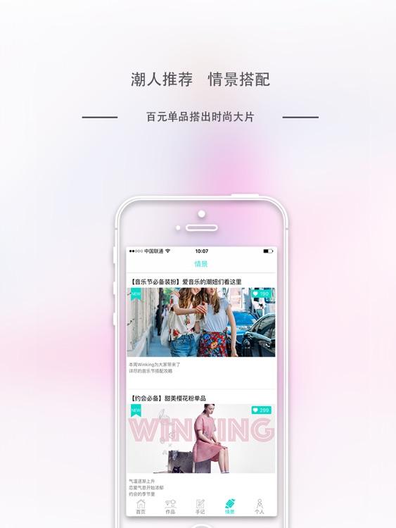 眨眼HD一家专卖设计师服装的网站 screenshot-3