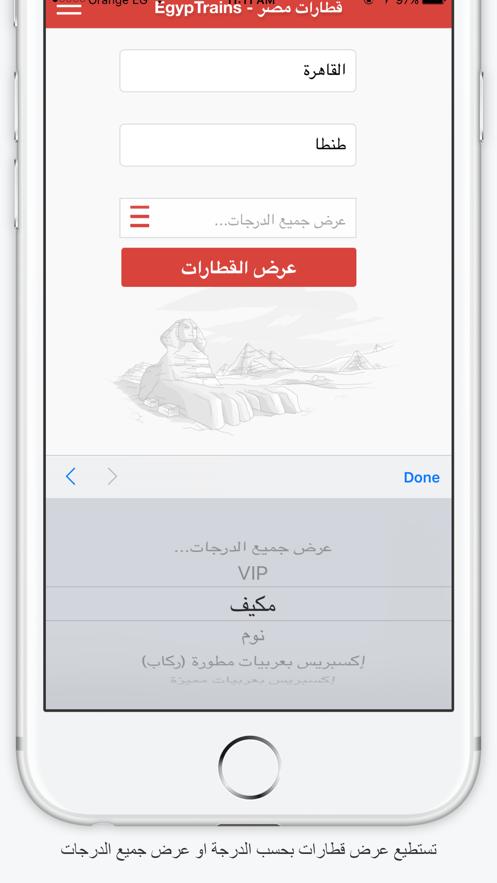 EgypTrains - قطارات مصر App 截图
