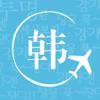 韩国旅游实用口语-韩语学习神器,做出国旅行韩语翻译官
