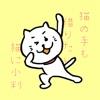 ネコと覚えることわざ・慣用句 白猫さんの無料学習クイズアプリ