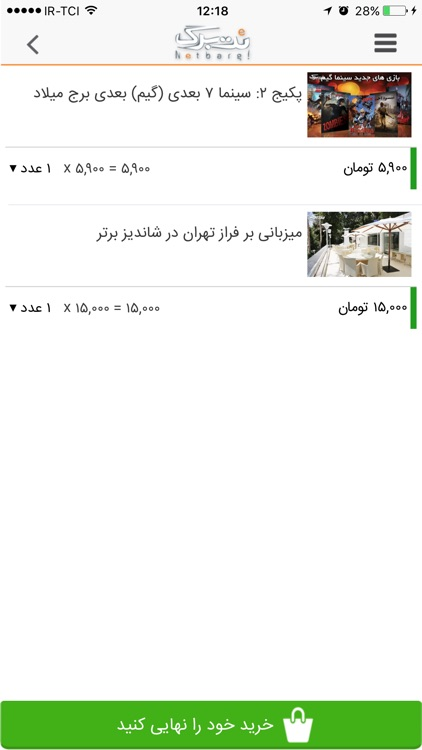 نت برگ NetBarg screenshot-3