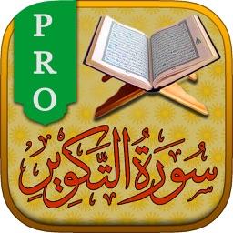 Surah No. 81 At-Takwir