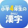 4年生の漢字(4ねんせいのかんじ)-小学生の漢字ドリル- - iPhoneアプリ