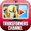 トランスフォーマーチャンネル - iPadアプリ