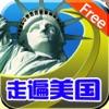 走遍美国学英语免费版HD 日常生活口语大全音标学习超级课程表英汉词典