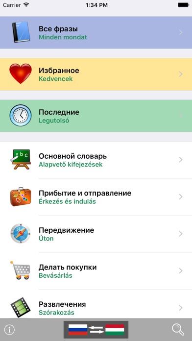 Русско / Венгерский говорящий разговорник словарь - Multiphrasebook Скриншоты3