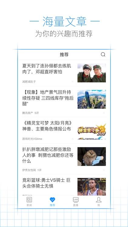 腾讯新闻-头条新闻热点资讯掌上阅读软件