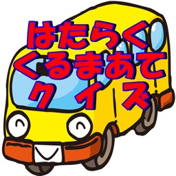 Telecharger はたらく車あてクイズ 幼児アプリで知育 教育 Pour Iphone Sur L App Store Education