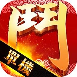 亂鬥武林-手刃尹道长(夢回射雕激鬥天龍暢遊倚天的單機武俠冒险RPG)