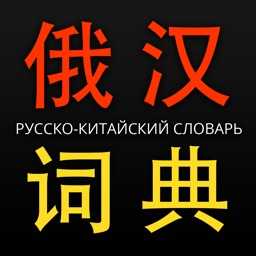俄汉词典 - Advanced Russian-Chinese-Russian Dictionary (7 in 1)