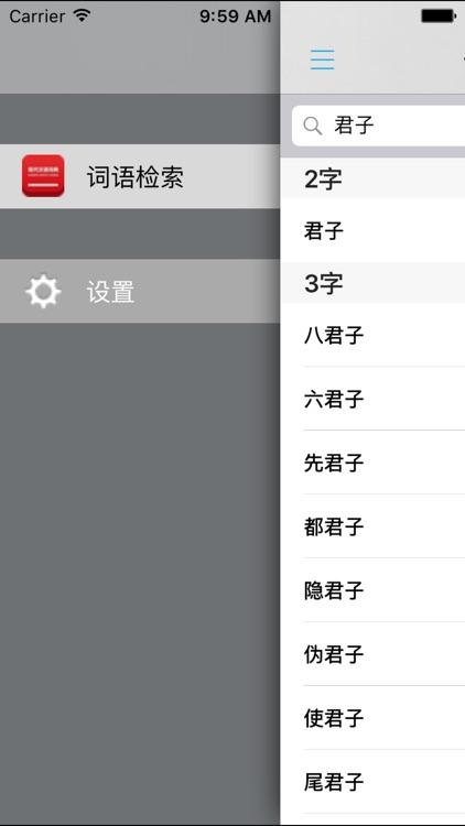 现代汉语词典 -中文学习词语检索宝典,最新版精装初高中学生必备 screenshot-3