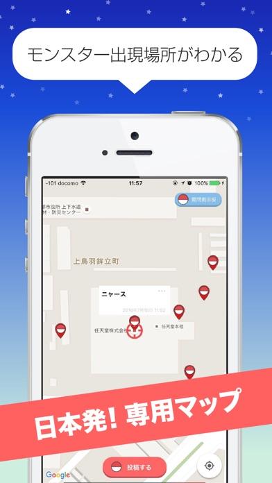 ポケログ for ポケモンGOのスクリーンショット1