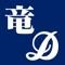 竜スポ (プロ野球情報 for 中日ドラゴンズ)