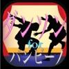 ダンソン!forバンビーノ版踊りスペシャル - iPadアプリ