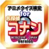 アニメクイズ検定for名探偵コナン