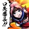 口先番長【しりとり格闘】 - iPhoneアプリ