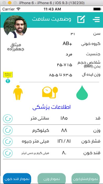 سلامت همراه screenshot four