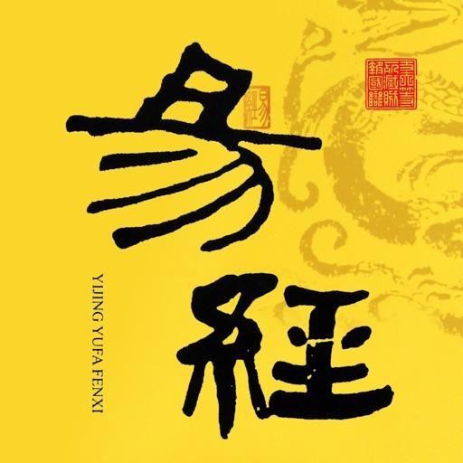 东方哲学精髓-易经的奥秘
