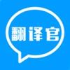 翻译官-出门随行语言翻译工具 学习外语大全