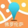 佛罗伦萨中文离线地图-意大利离线旅游地图支持步行自行车模式