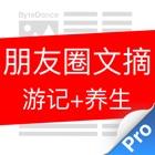 文摘for微信-公众号朋友圈精选&旅行游记养生新闻 icon