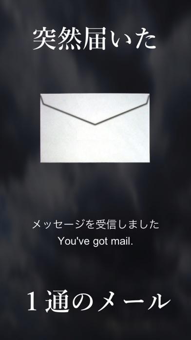 謎解きメールスクリーンショット1