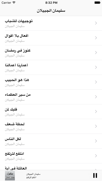 GreatApp for Alajabilan - محاضرات الشيخ سليمان الجبيلانلقطة شاشة2